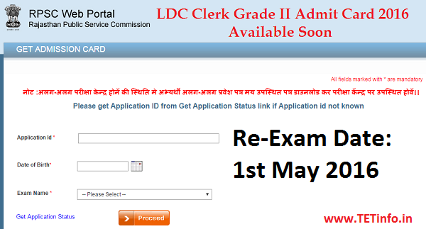 RPSC LDC Clerk RE Exam Admit Card 2016
