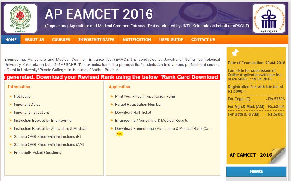 TS EAMCAT Re-Exam Date 2016