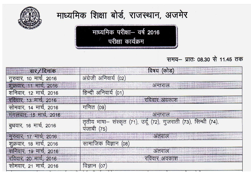 Rajasthan board 10th date sheet 2018 rbse x time table download rajasthan board 10th date sheet malvernweather Gallery