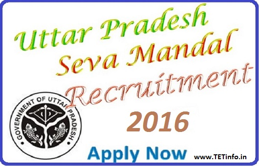 Uttar Pradesh Seva Mandal Vacancy